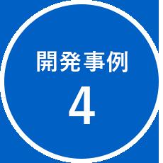 開発事例4